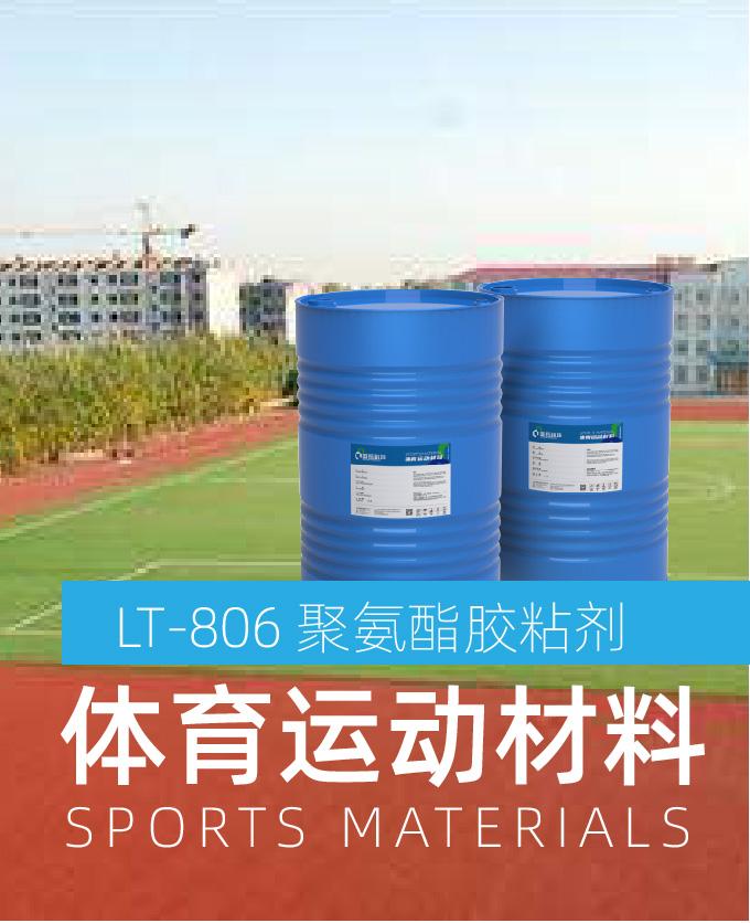 聚氨酯胶粘剂(体育运动材料)