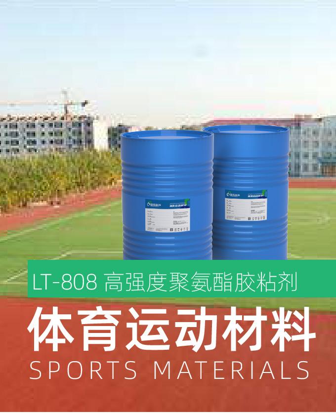 高强度聚氨酯胶粘剂(体育运动材料)