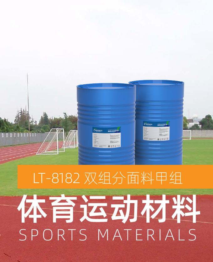 双组分面料甲组(体育运动材料)