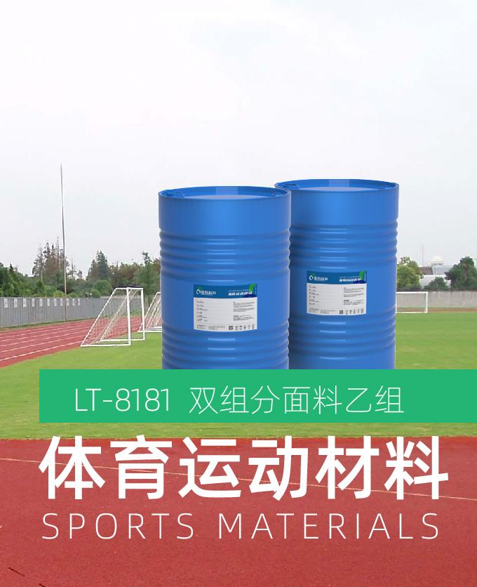 双组分面料乙组(体育运动材料)