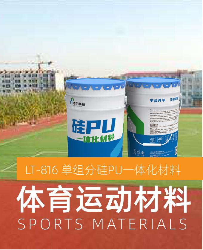 单组分硅PU一体化材料(体育运动材料)